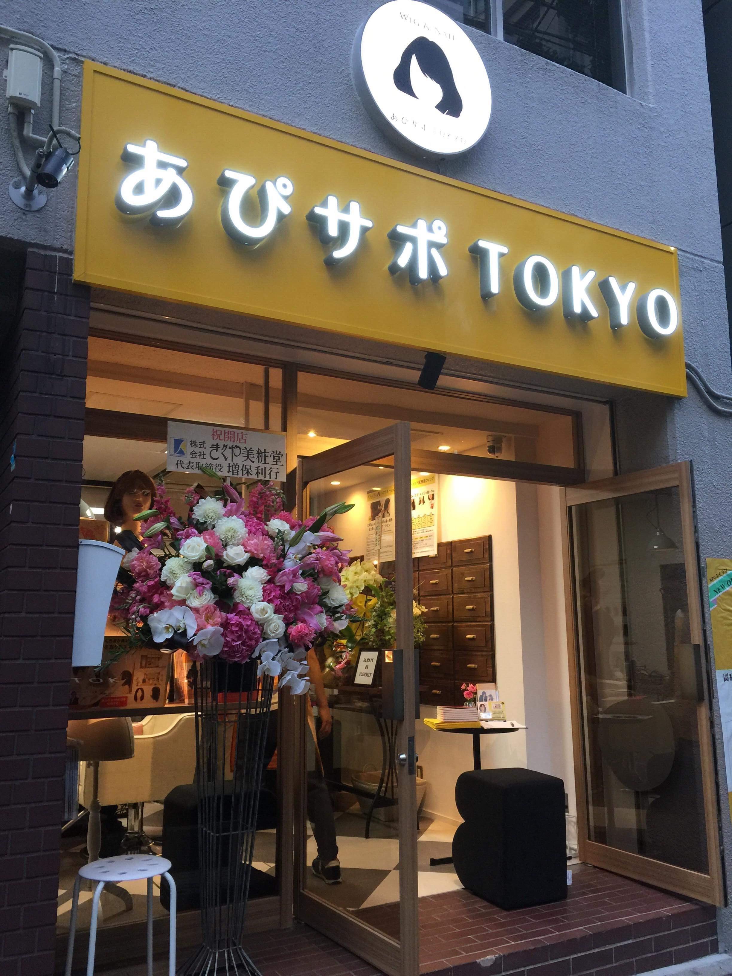 あぴさぽ東京
