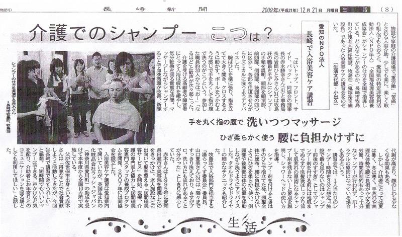 長崎新聞愛知のNPO法人 長崎で入浴ケア美容講習~介護でのシャンプー こつは?~