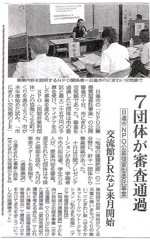 中日新聞7団体が審査通過。日進市NPO公募提案型委託事業