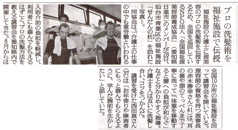 読売新聞仙台版プロの洗髪術福祉施設で伝授。