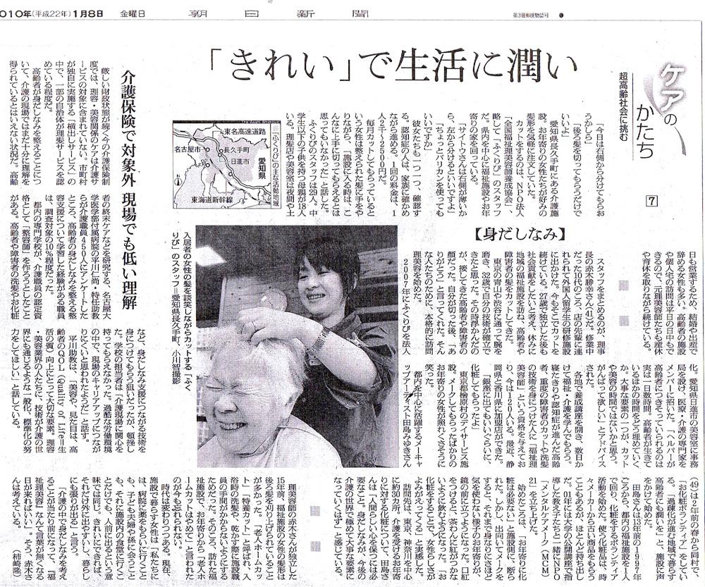 朝日新聞「ケアのかたち 超高齢社会に挑む」~きれいで生活に潤い」~」