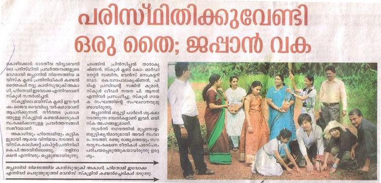 新聞 インド植林