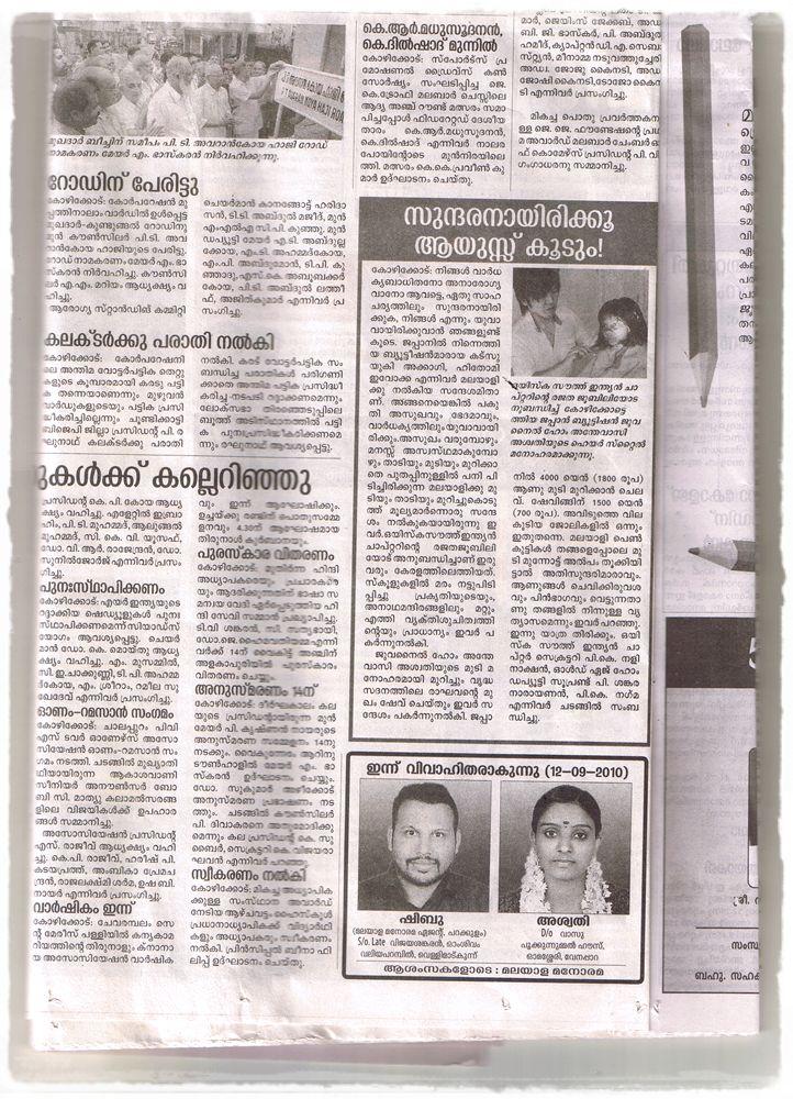 新聞 インド孤児院
