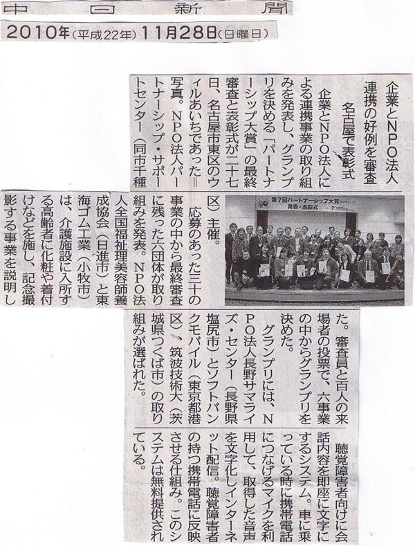 中日新聞企業とNPO法人 連携の好例を審査名古屋で表彰式