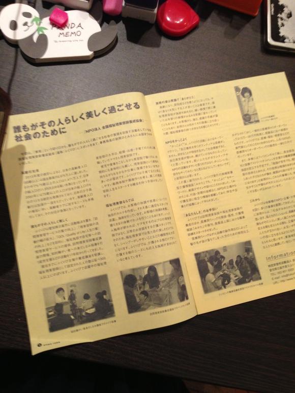 ボランティア情報誌「ボラみみ」10月号ふくりび活動について