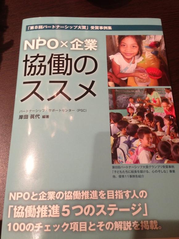 雑誌 サンライズ出版「NPO×企業 協働のススメ」東日本大震災復興支援「りびボラプロジェクト」について