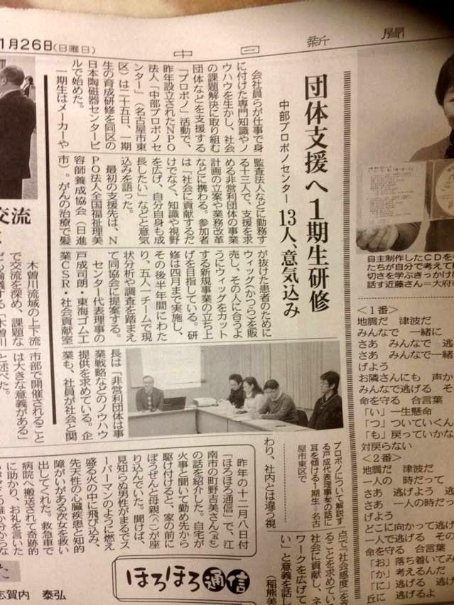 新聞 中日新聞朝刊ふくりびへのプロボノ支援について