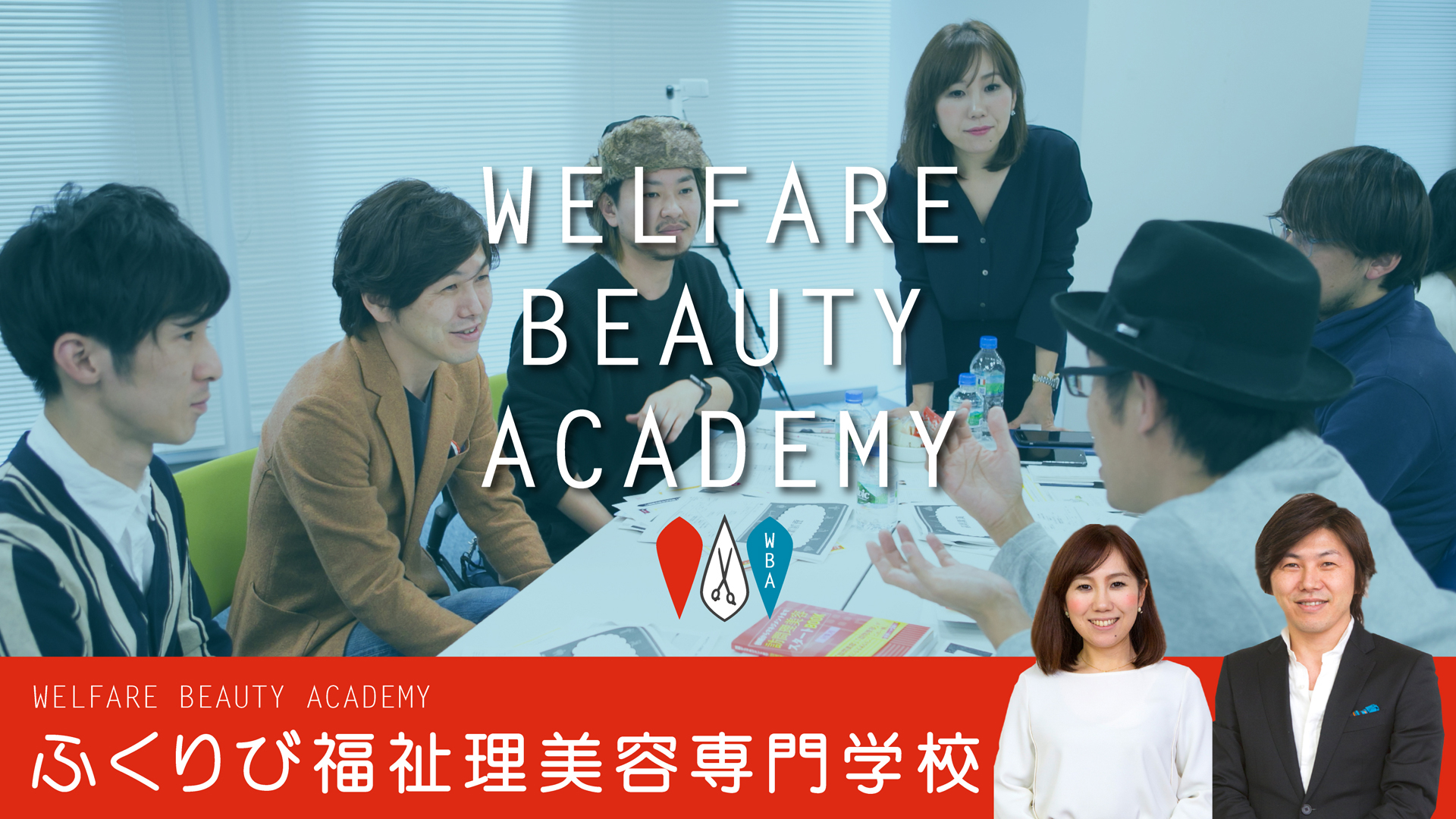 ふくりび福祉理美容専門学校