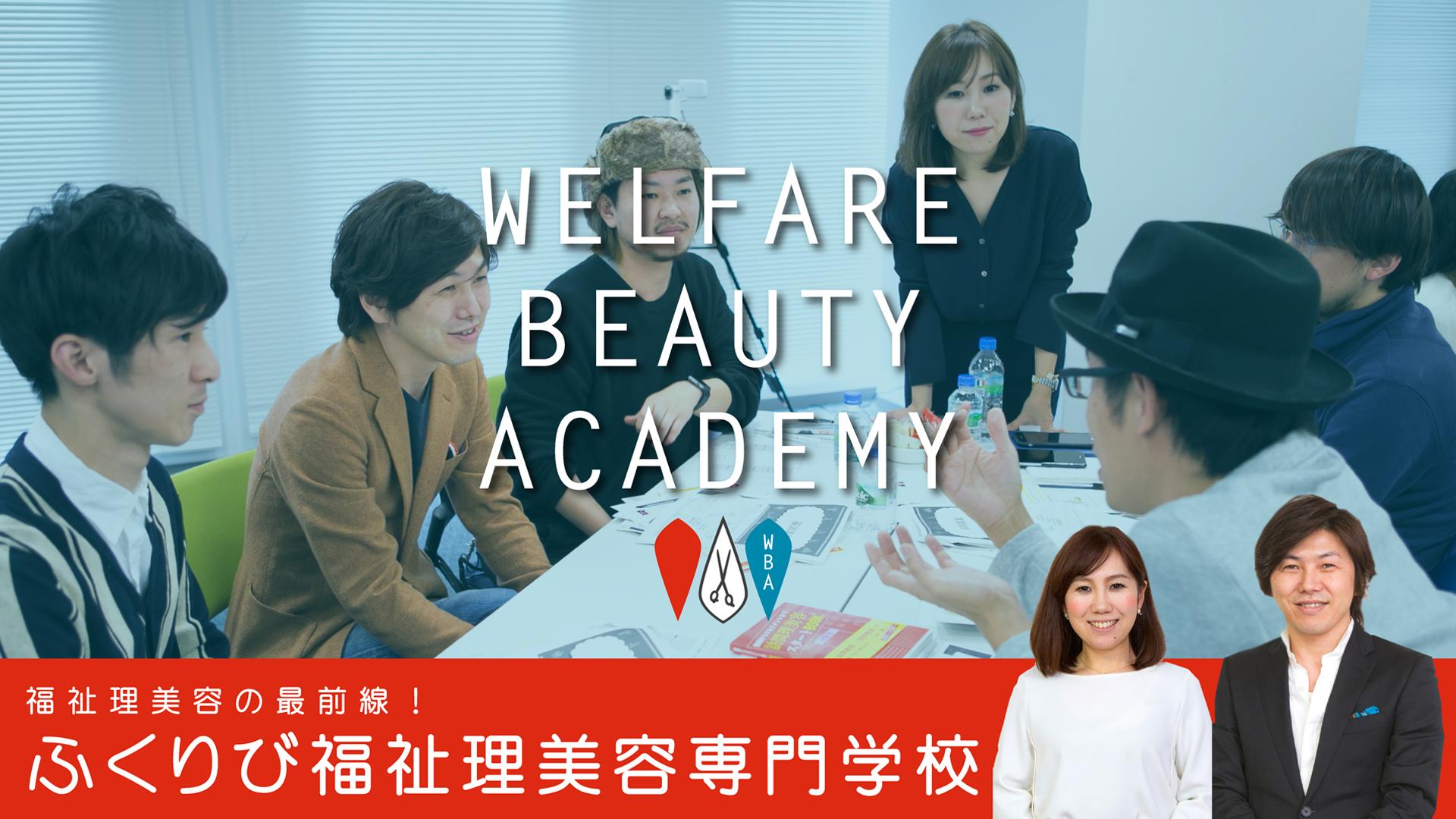 福祉美容 学校