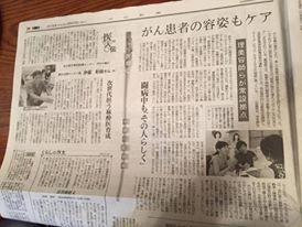 中日新聞ふくりび